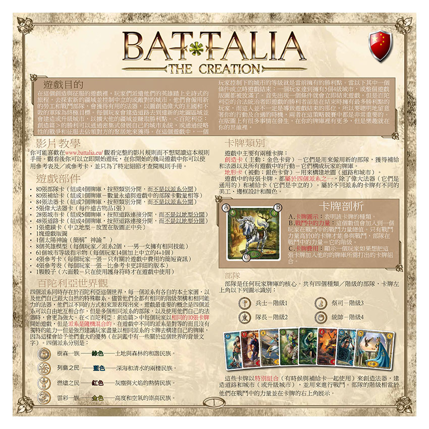 BATTALIA - RULEBOOK OLD - CHINESE TC - WEB v1.1