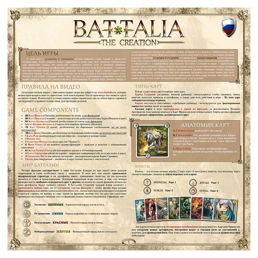 BATTALIA - RULEBOOK OLD - RUSSIAN - WEB v1.0
