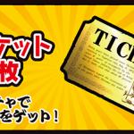 【にゃんこ大戦争】 シリアルコードでレアチケットの入手方法