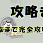 【にゃんこ大戦争】未来編攻略まとめ