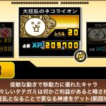 【にゃんこ大戦争】大狂乱のネコライオンの評価を最速で!