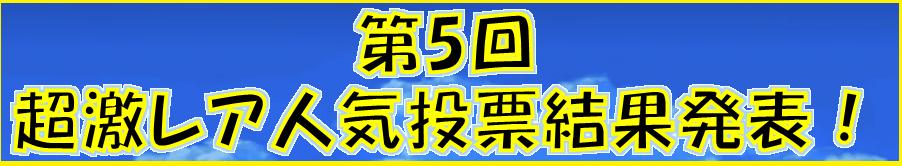にゃんこ大戦争射程表