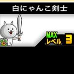 【にゃんこ大戦争】白にゃんこ剣士の評価は?