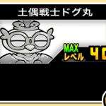 【にゃんこ大戦争】土偶戦士ドグ丸の評価は?