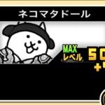 【にゃんこ大戦争】ネコマタドールの評価は?