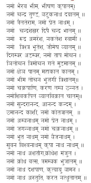 Shri Batuk Bharav