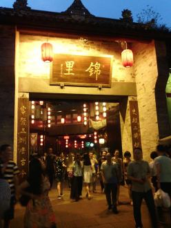 The entrance of Jinli Ancient Street