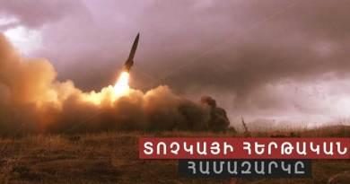 ՀՀ ԶՈւ-ն իրականացրել է «Տոչկա» հրթիռային համակարգի փորձնական արձակում. հրթիռը ճշգրիտ խոցել է պայմանական թիրախը (Տեսանյութ)