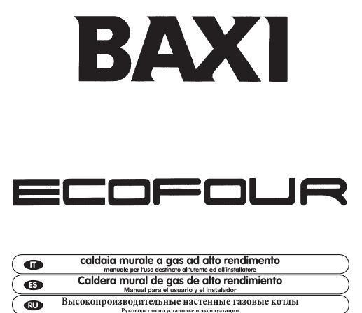 Купить электронную плату на котел BAXI в г. Челябинске