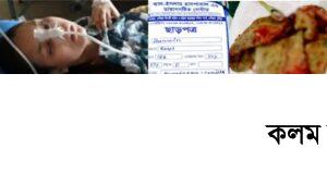 পেটে গজ রেখে সেলাই দেওয়া প্রসূতি শারমিনের মৃত্যু | ৫জনের বিরুদ্ধে মামলা