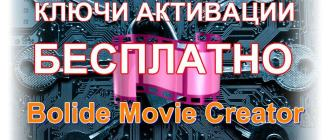Bolide Movie Creator ключ