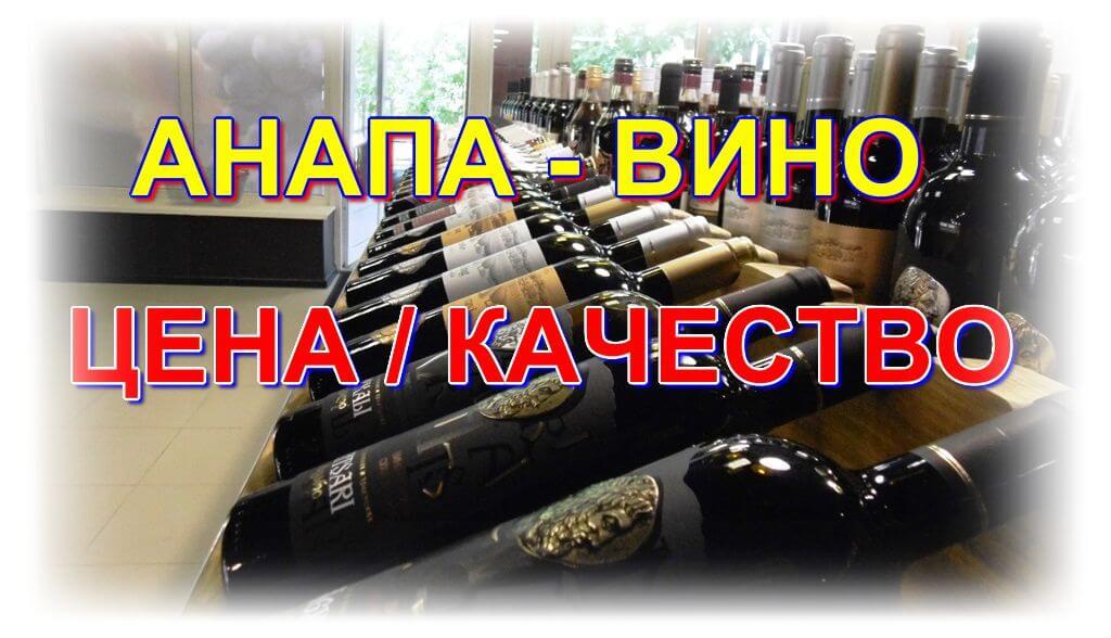 Вино Анапа Цена