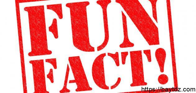 حقائق علمية مضحكة