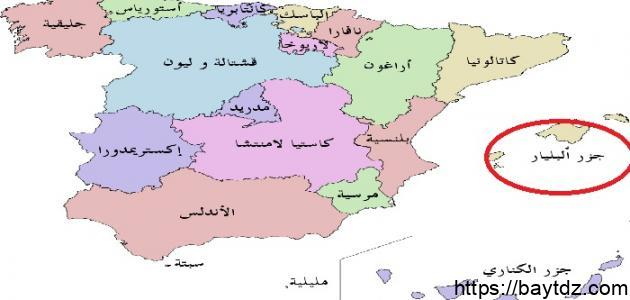 أين تقع جزر البليار التابعة لإسبانيا