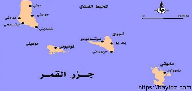 أين تقع جزر القمر في أي قارة بيت Dz