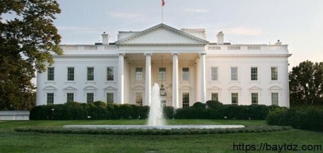 أين يوجد البيت الأبيض