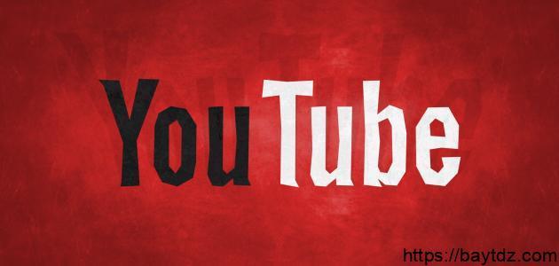 إنشاء قناة على اليوتيوب والربح منها
