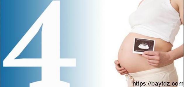 الحمل في الشهر الرابع