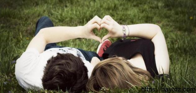 الوصول إلى الحب