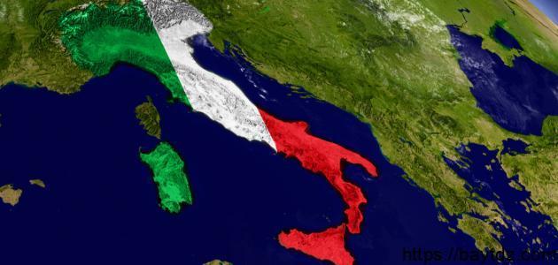 دولة ايطاليا