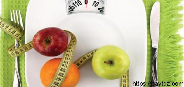 رجيم لإنقاص الوزن 3 كيلو في أسبوع
