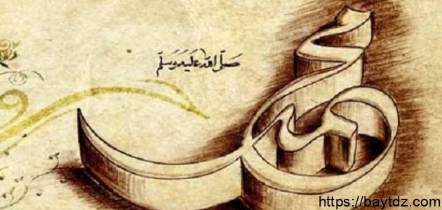 صفات النبي صلى الله عليه وسلم الخلقية