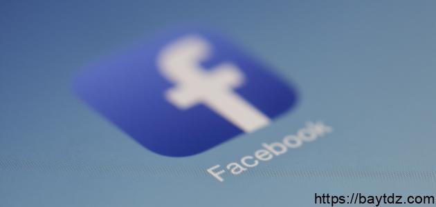 طريقة إنشاء فيسبوك جديد