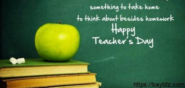 عبارات ليوم المعلم