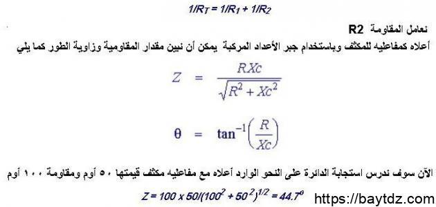 قانون التيار الكهربائي