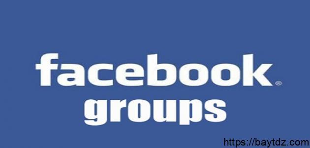 كيف أعمل جروب على الفيسبوك