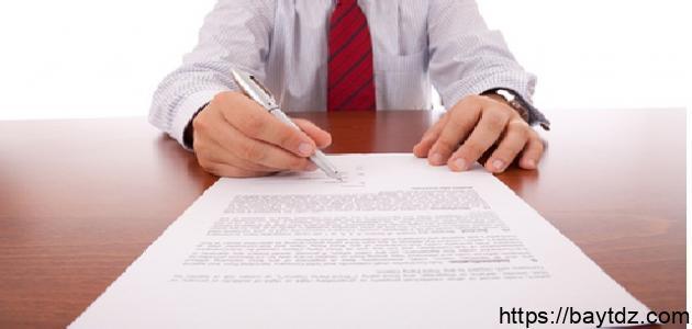 كيف أكتب دعوة لاجتماع