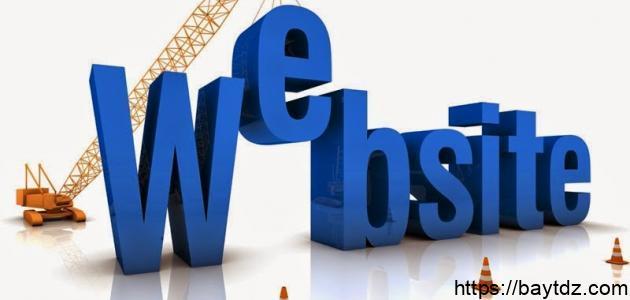 كيف تنشئ موقع على الإنترنت