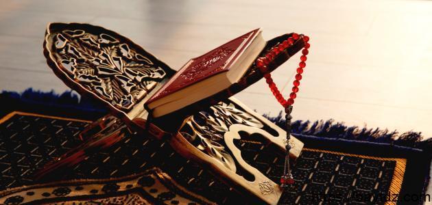 كيف يكون هجر القرآن الكريم