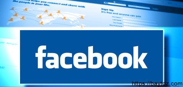 كيفية حذف الفيس بوك الخاص بي نهائياً