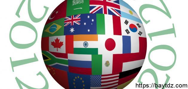 ما هي دول مجموعة العشرين