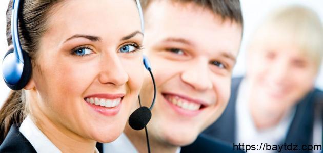 معلومات عن خدمة العملاء