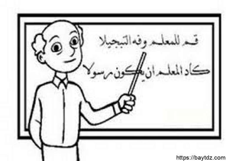قصيدة عن المعلم بالفصحى