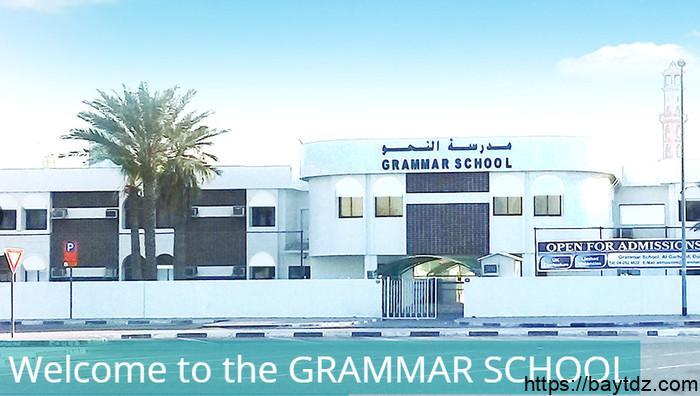 """مدرسة القواعد في دبي """" grammar school dubai """""""