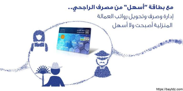 معلومات عن بطاقة أسهل للعمالة المنزلية