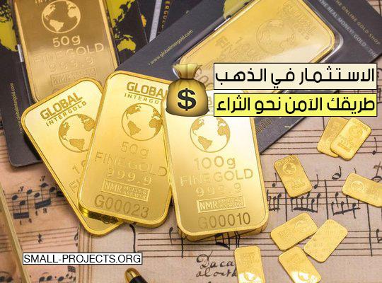 """الاستثمار في الذهب """"طريقك الآمن نحو الثراء"""""""