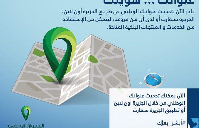 طريقة تسجيل عنوانك الوطني عن طريق الجزيرة أون لاين أو تطبيق الجزيرة سمارت