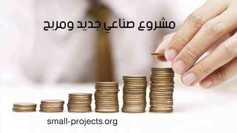 مشروع صناعي جديد ومربح