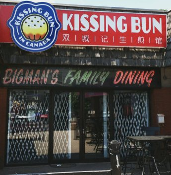 Kissing Bun sign on Bayview Ave.
