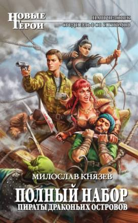 Скачать аудиокнигу Пираты драконьих островов