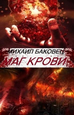 Скачать аудиокнигу Маг Крови