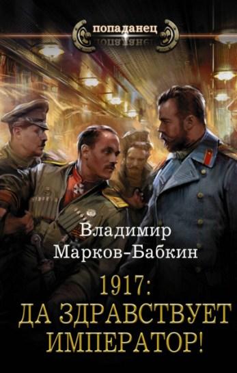 Скачать аудиокнигу 1917: Да здравствует император!