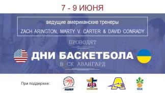 Баскетбольные дни с американскими тренерами для юных баскетболистов