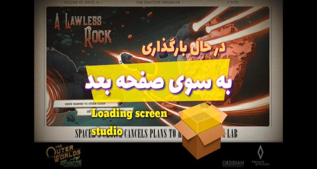 معرفی پکیج Loading Screen Studio