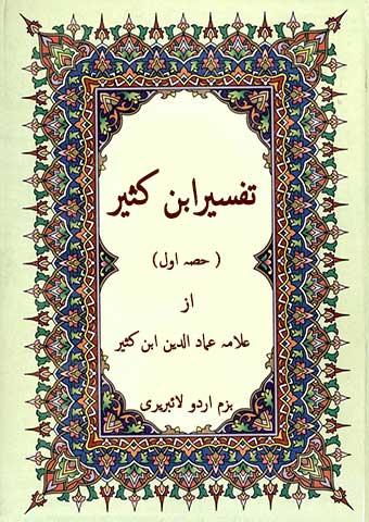Tafseet-ibn-Katheer-Free