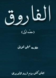 Al-Farooq By Allama Shibli Nomani PDF